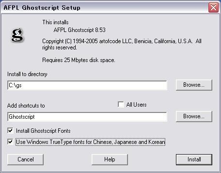 ghostscript と RedMon による PDF プリンタの実現
